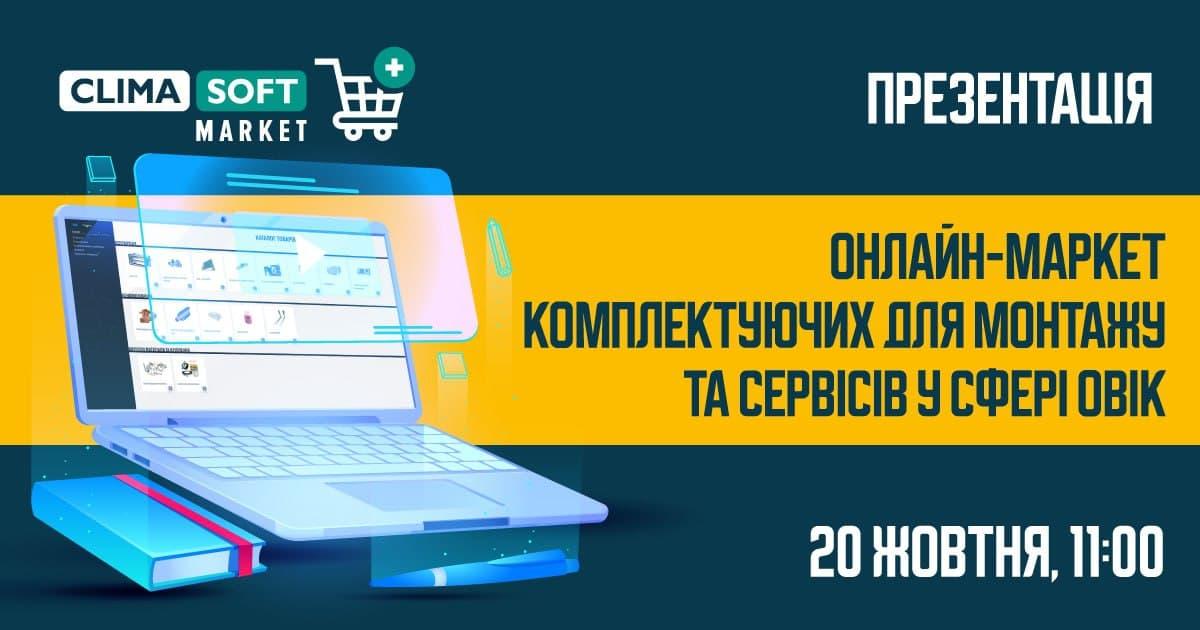 Презентація онлайн-маркету комплектуючих для монтажу та сервісів у сфері ОВіК — Climasoft market